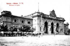 Одесський вокзал