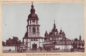 Михайлівський собор, 1990-ті рр.