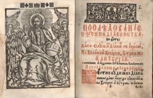 Проповіді Іоганна Екка. 16 ст.