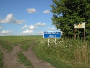 Дорога на Михайлівську цілину