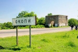 с. Окопи