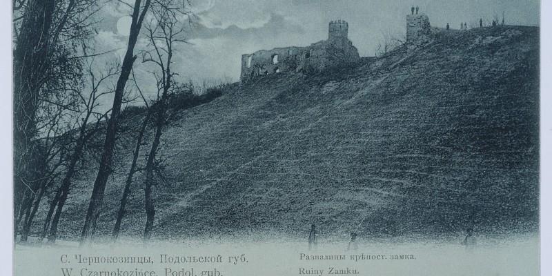 Чорнокозинці. Чорнокозинецький замок