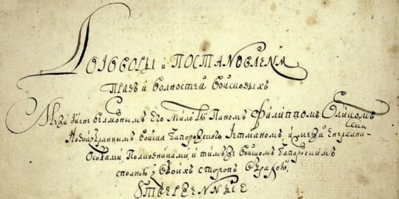 Перша в світі Коституція. Авторство українське!