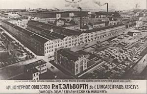 Завод Ельворті. м. Кіровоград