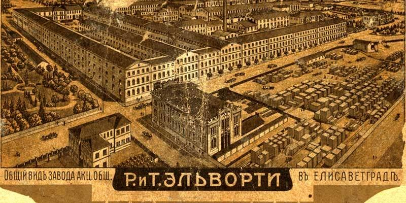 Завод Ельворті (Червона зірка) в Кіровограді