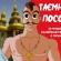 Український мультфільм «Таємний посол»