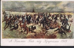 Бій під Крутами. 1918 . Худ. А.Климко. Поштівка.