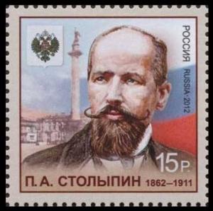 Поштова марка із зображенням П. Столипіна