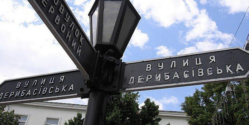 Вулиця Дерибасівська в Одесі