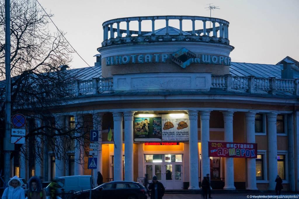 Кінотеатр ім. Щорса, Чернігів