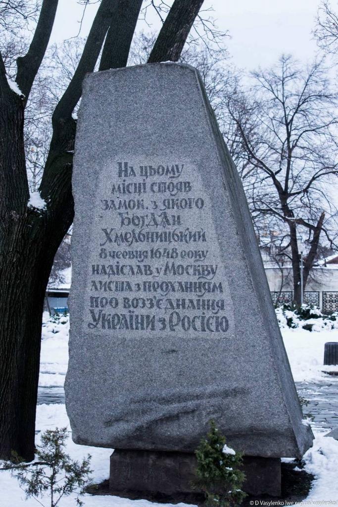 Камінь у сквері Богдана Хмельницького