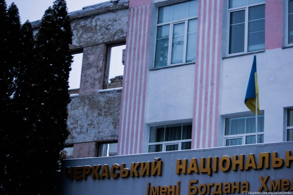 Черкаський національний університет