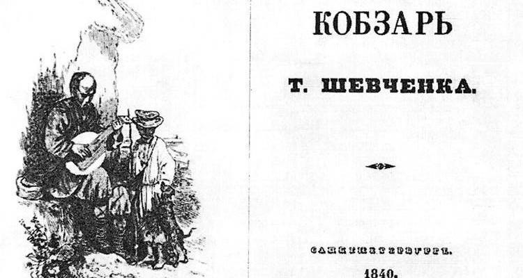Шевченків «Кобзар» – святиня українського народу
