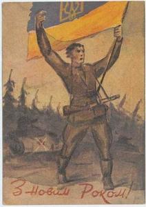 Листівка із зображенням воїна УПА