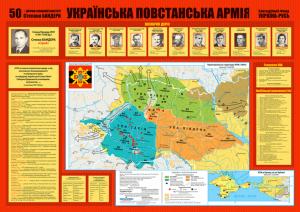 Карта УПА